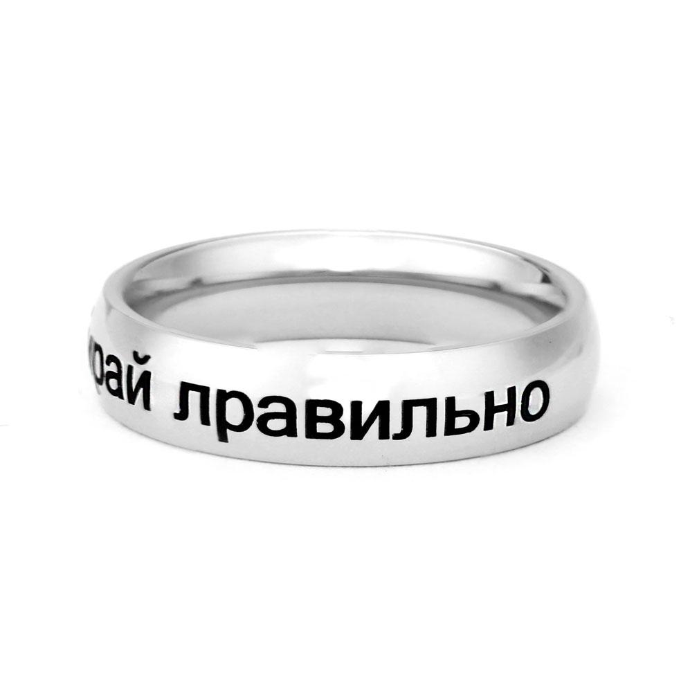 Ukrainian Choose the Right Ring - Narrow - LDP-RNGC15147