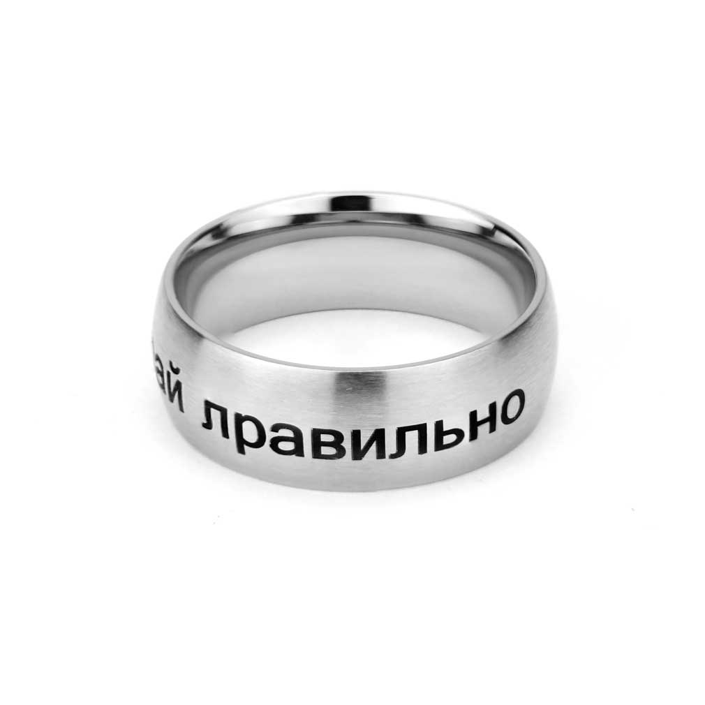 Ukrainian Choose the Right Ring - Wide - LDP-RNGB15147