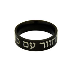 Black Hebrew Return With Honor Ring