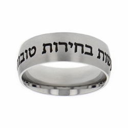 Hebrew Choose the Right Ring - Wide Hebrew Choose the Right Ring