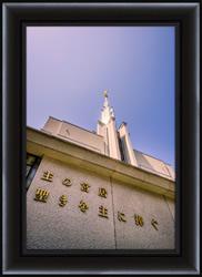 Tokyo Temple Sign - Framed