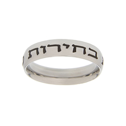 Hebrew Choose the Right Ring - Narrow Hebrew Choose the Right Ring