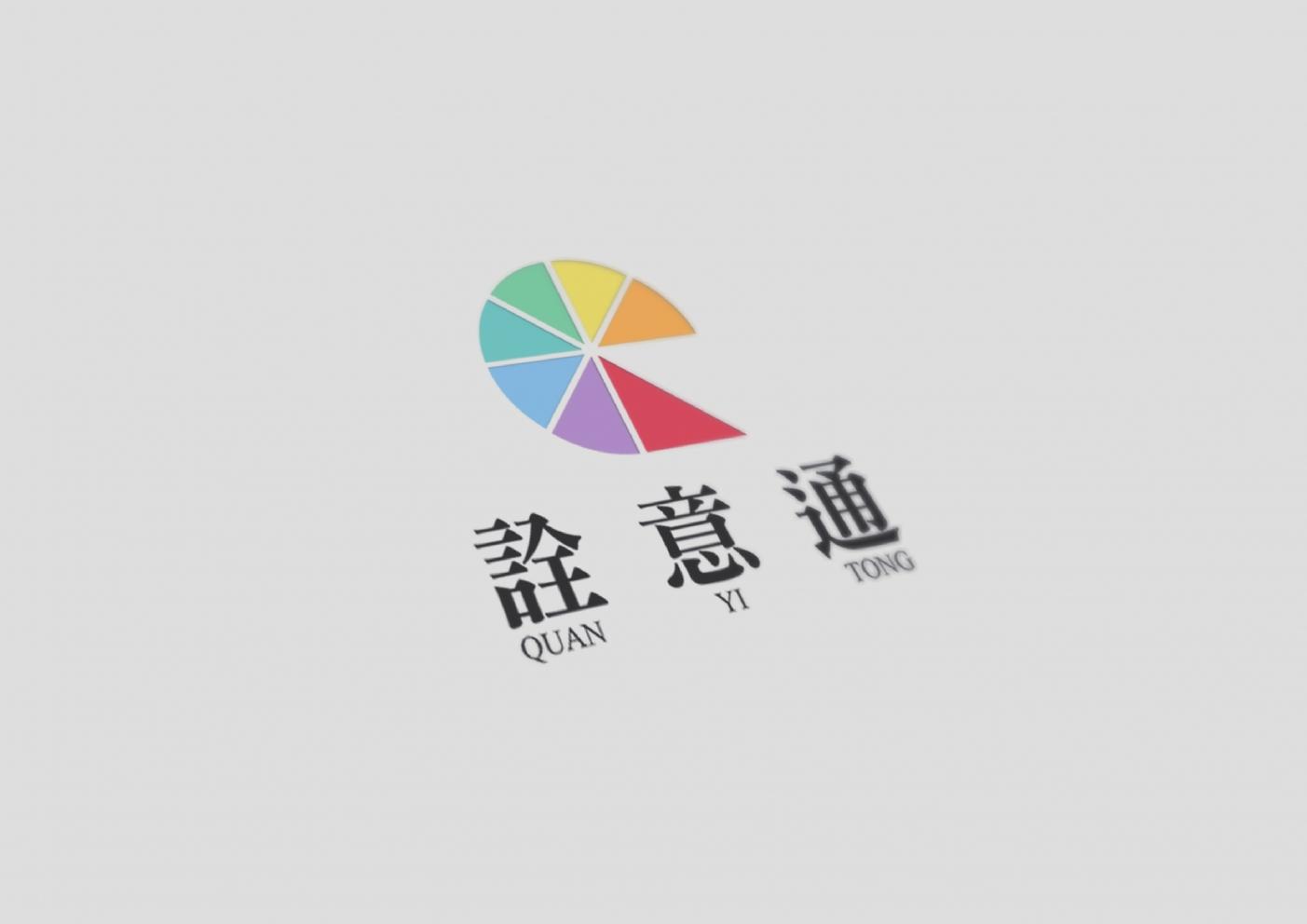 Quan Yi Tong