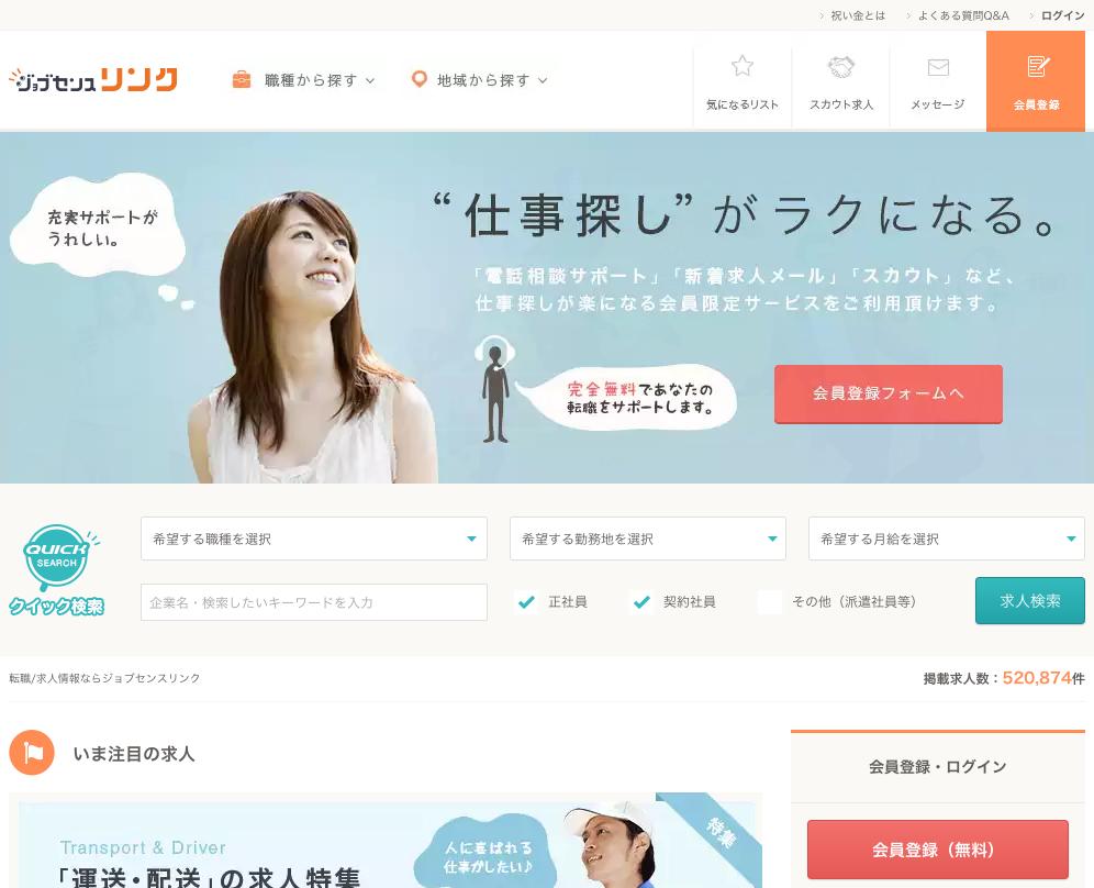 http://job.j-sen.jp/