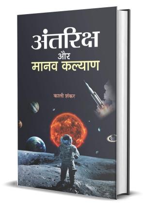 vigyan aur manav Essay on mobile phone:laabh aur haani vinod nibandh in hindi - ek andhe ki atmakatha ayesha sharma.