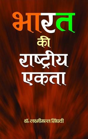 vividhata me ekta bharat Essays - largest database of quality sample essays and research papers on bharat ki sanskritik ekta in hindi.