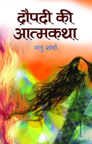 chate ki atmakatha The song is sung by manhar udhas, anand kumar c, kanchan and music is given by kalyanji anandji  solah baras ki baali umar - ek duuje ke liye.