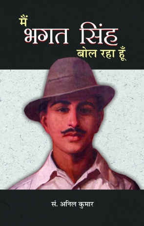 essay on bhagat singh in marathi language Bhagat singh history, biography, wikipedia, essay, photos, family, birthday: bhagat singh (punjabi pronunciation: [pə̀ɡət̪ sɪ́ŋɡ] ( listen) 1907[a] – 23 march 1931) was an indian socialist revolutionary whose two acts of dramatic violence against the british in india and execution at age 23 made him a folk hero of the indian.
