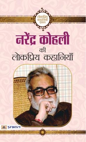 narendra kohli