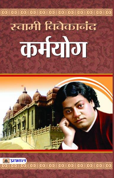 Karmayoga By Swami Vivekananda