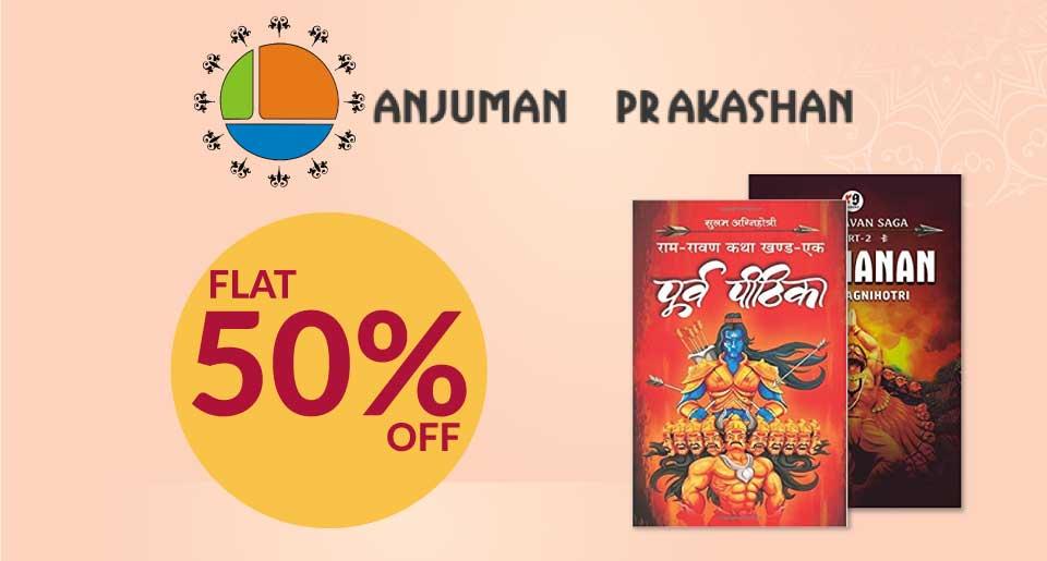 Anjuman Prakashan Books