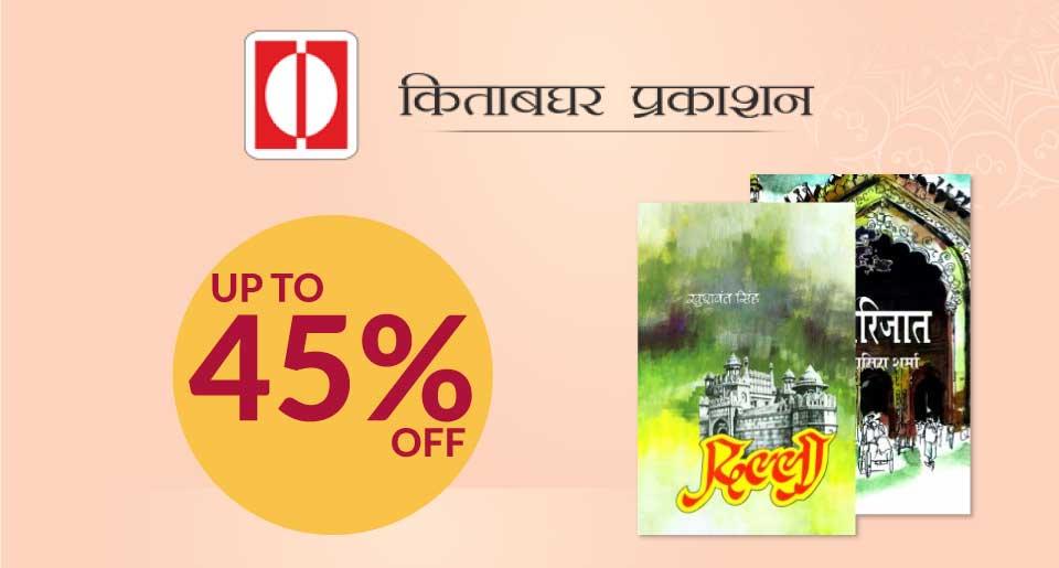 Kitabghar Books