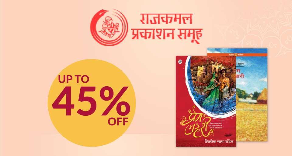 Rajkamal Prakashan Books