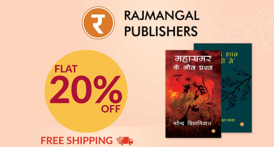 Rajmangal publishers Books