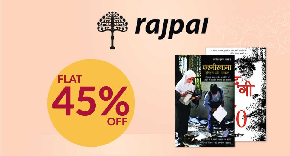 Rajpal and Sons Books