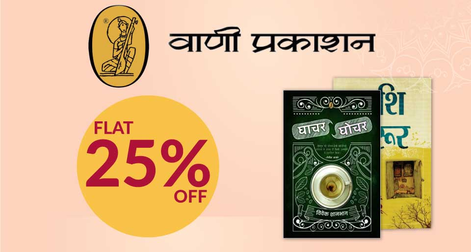 Vani Prakashan Books