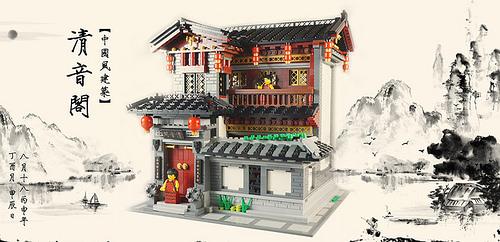 lego MOC Chinese Style - QingYinGe