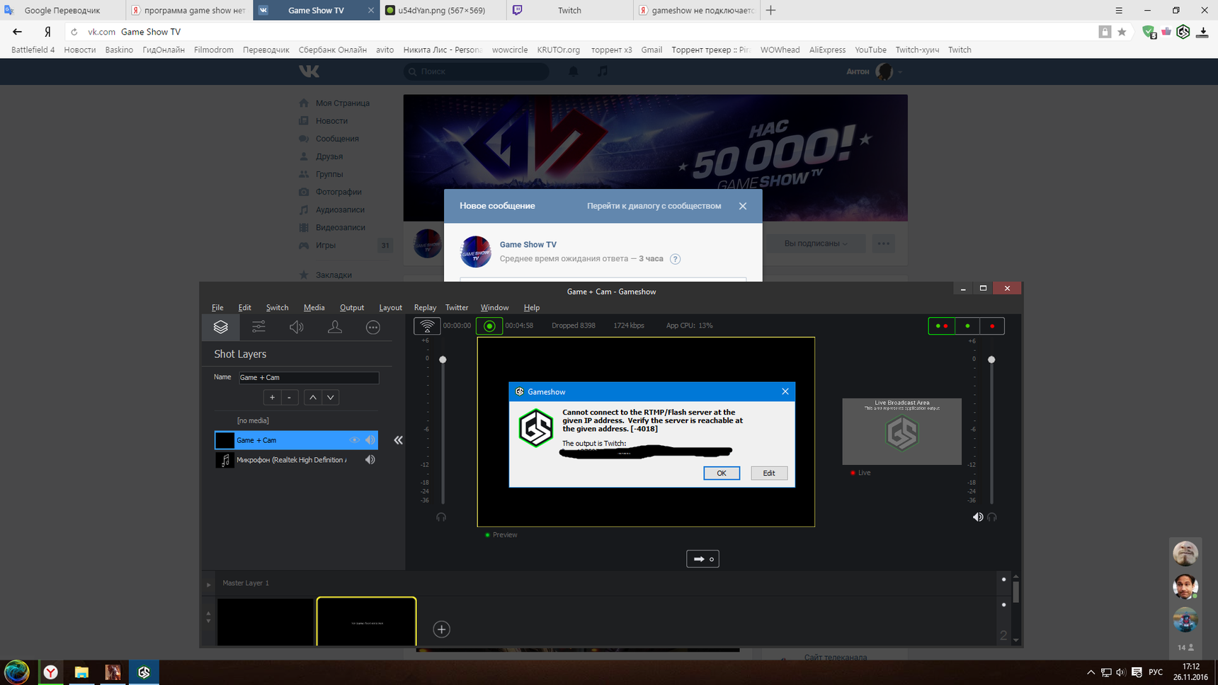 twitch cannot connect to the rtmp flash server at the fiven ip