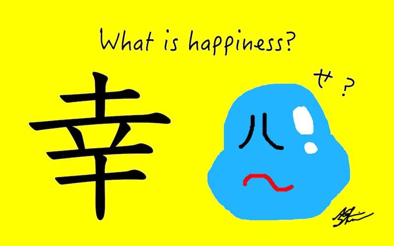 幸せとは?