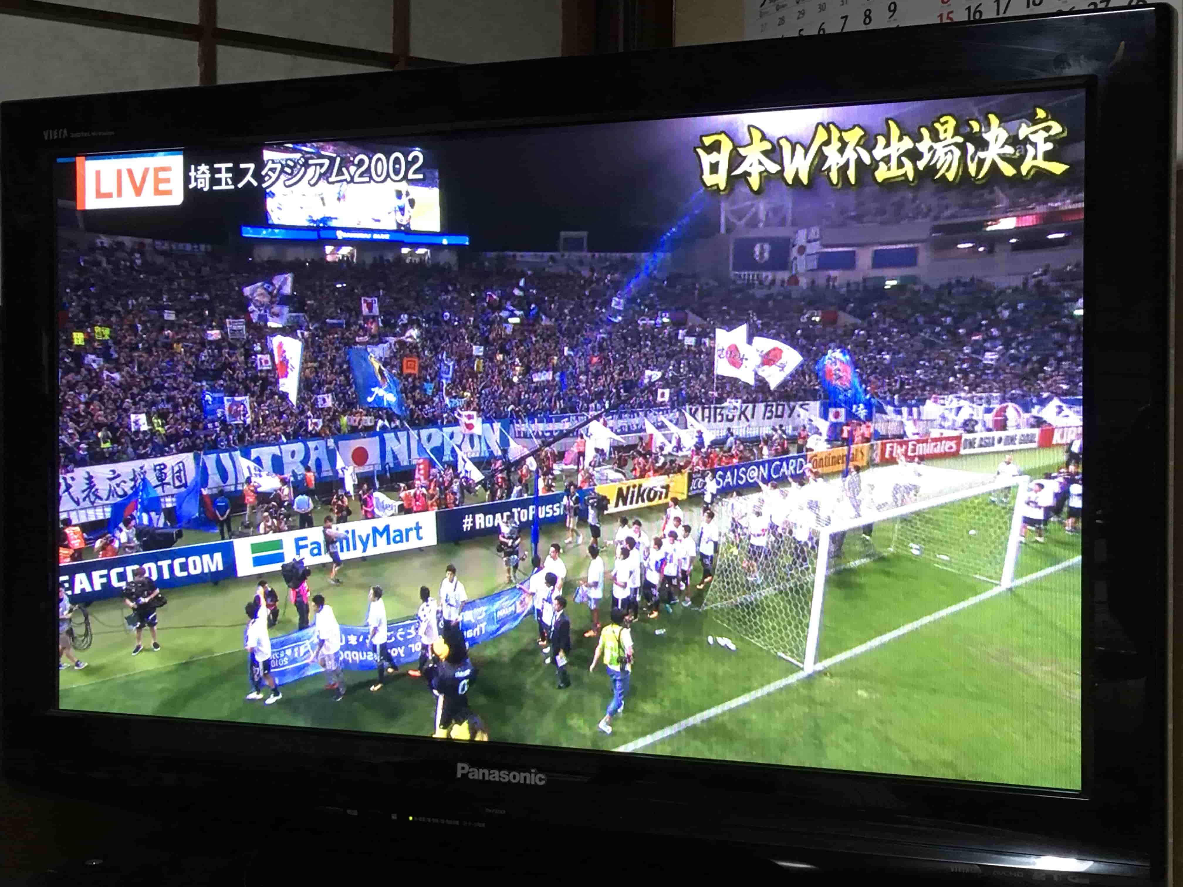 祝 サッカー日本代表 W杯出場決定