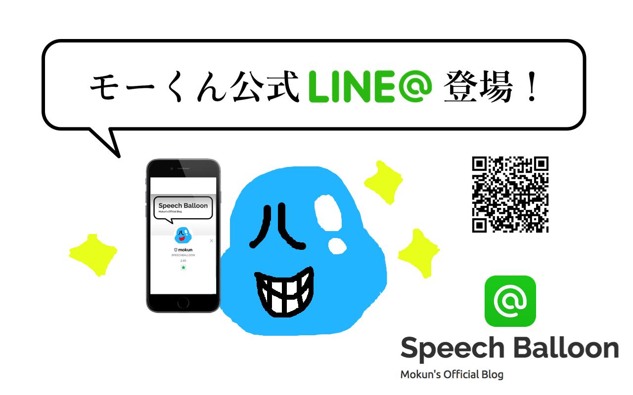 モーくん公式LINE@登場!