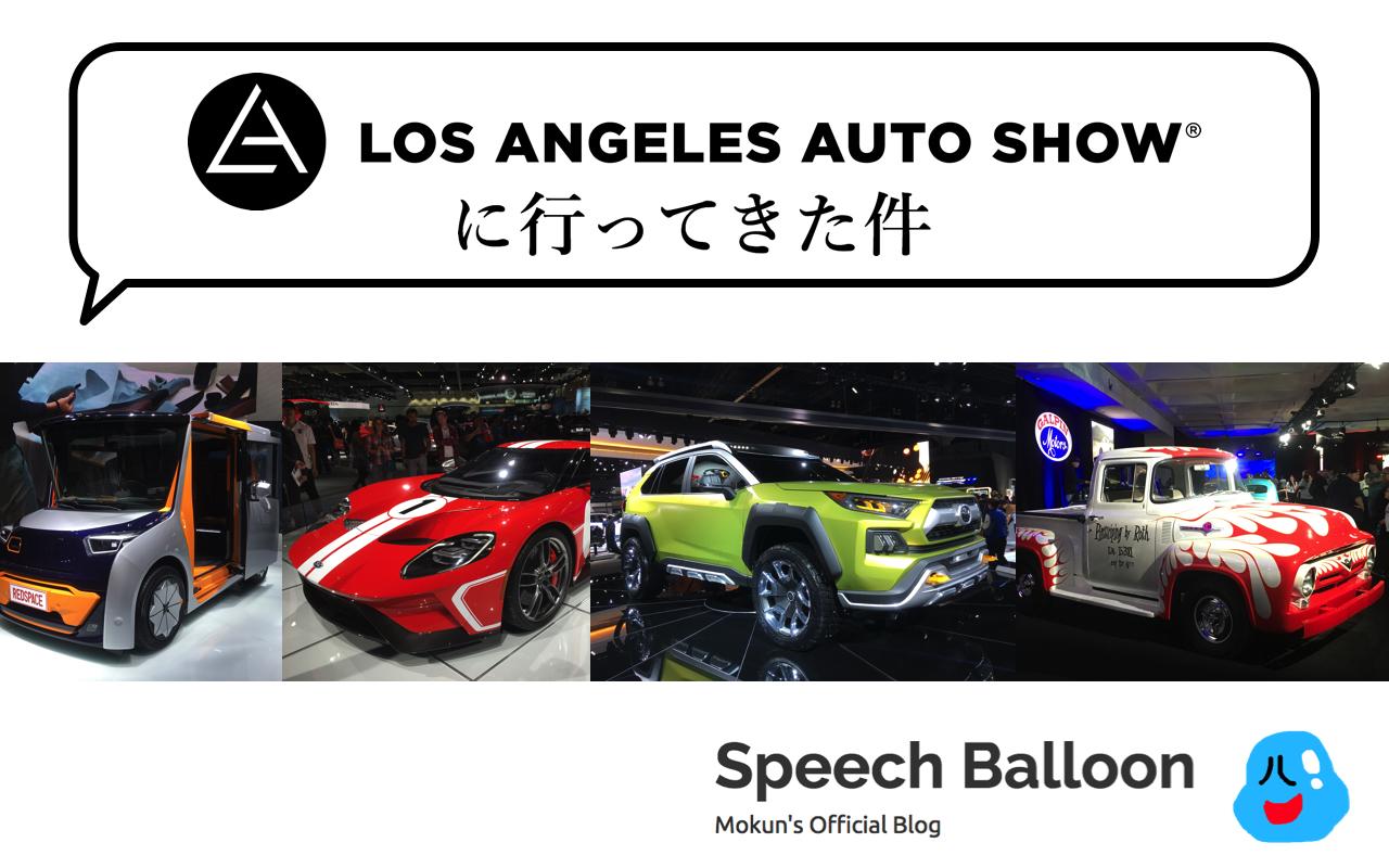 LA Auto Show 2017に行ってきた件