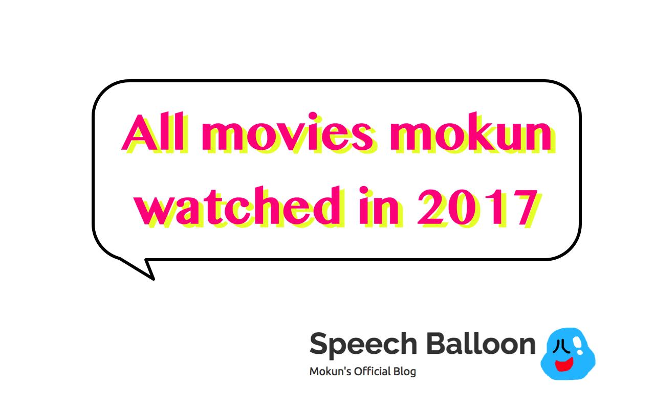モーくんが見た2017映画!