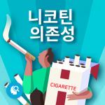 금연본능2
