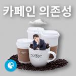 커피러버2