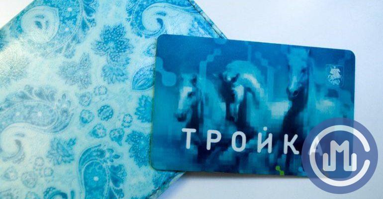 Терминалы для безналичного пополнения «Тройки» появились в метро Москвы