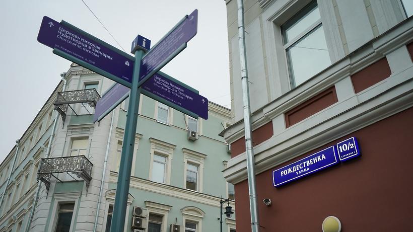 В Москве заработал Telegram-бот с виртуальными экскурсиями