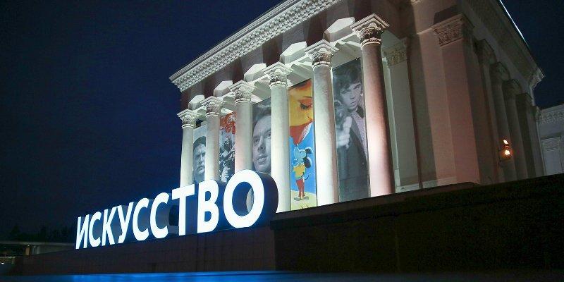 С 3 по 4 ноября в Москве пройдет «Ночь искусств»