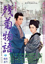 Movie: The Story of the Last Chrysanthemums