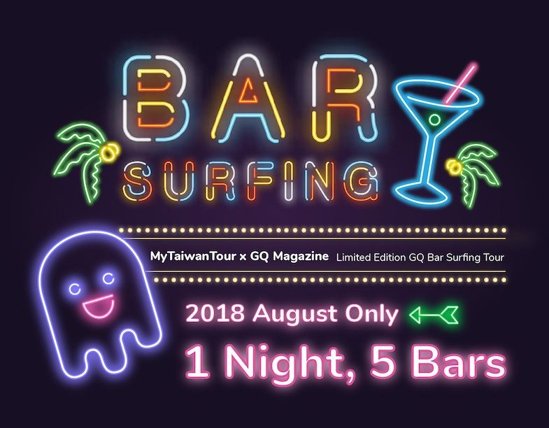 BAR SURFING in Taipei! 1 good night, 5 trendiest bars