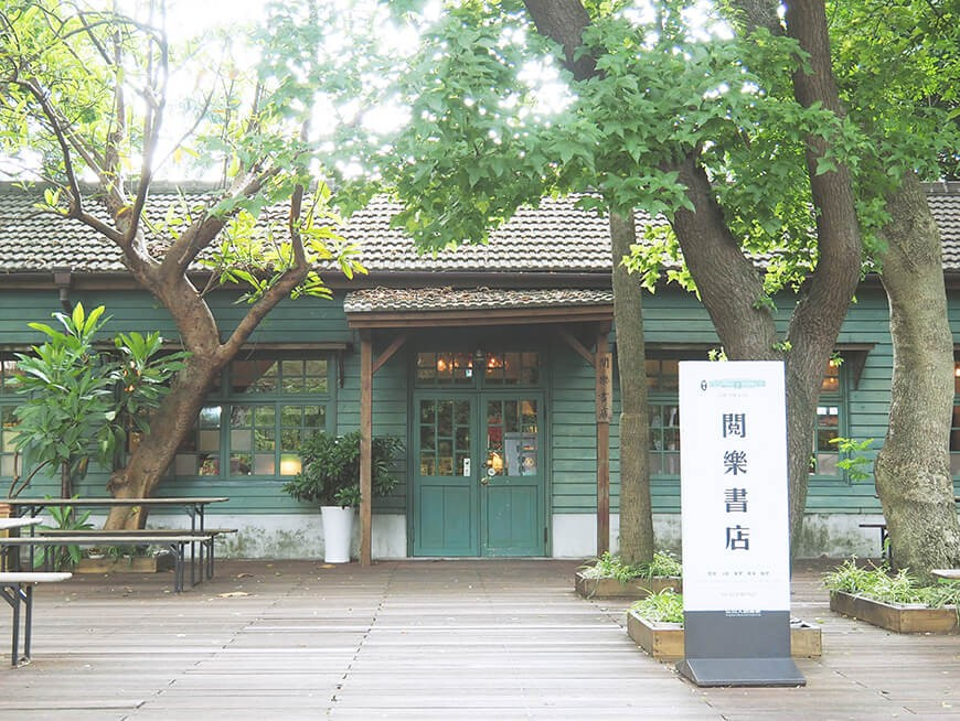 Visit Songshan Cultural & Creative Park