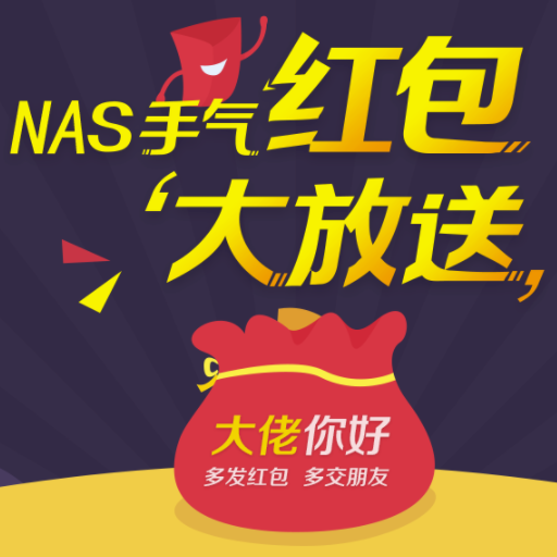 NAS Lucky Red Packet