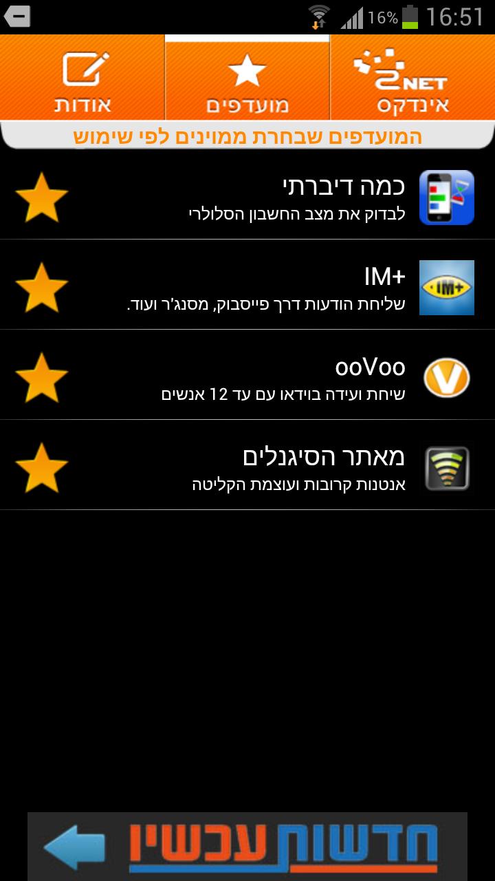 פיתוח אינדקס אפליקציות