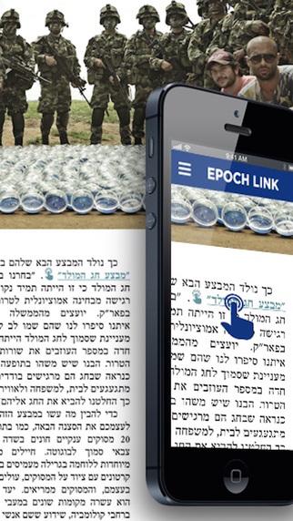 Epoch Link -אפליקצייה למגזין אפוק טיימס הישראלי