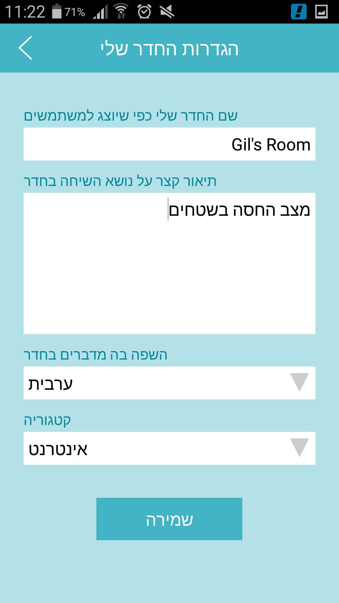 פיתוח אפליקציית מסרים