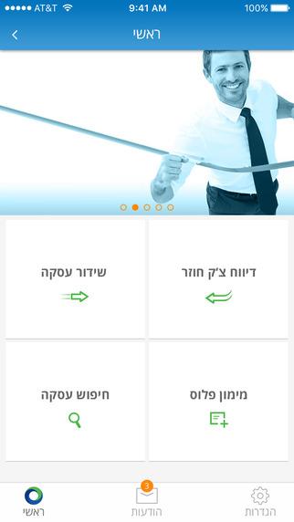 חברת אי אר אן - פיתוח אפליקציית פינטק
