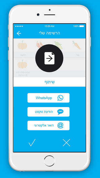 אפליקציית סופרנוט - פיתוח אפליקציית רשימת קניות