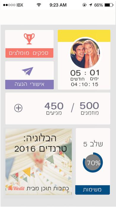 פיתוח אפליקציות חתונה