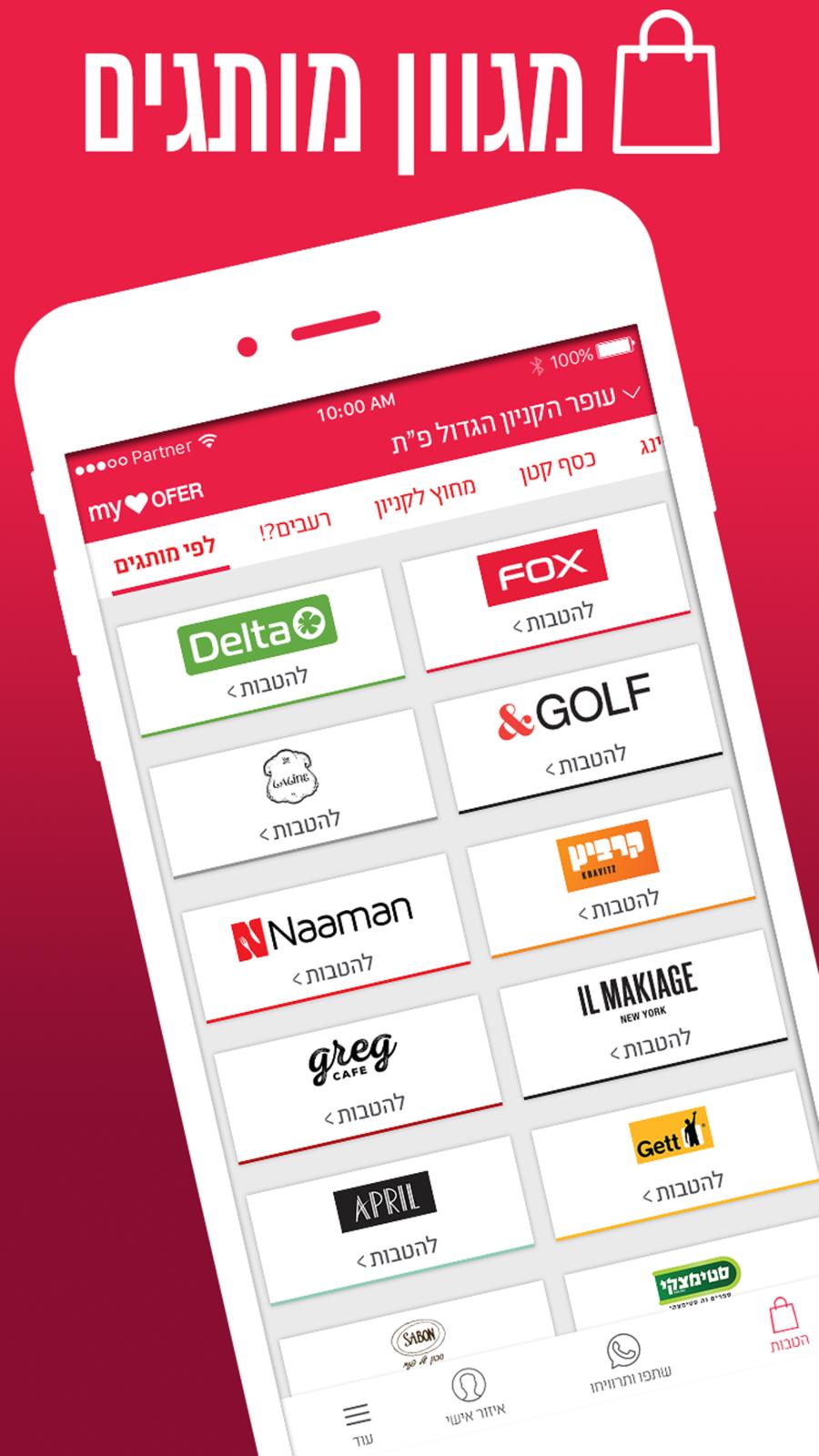 פיתוח אפליקציה מועדון צרכנות לקניוני עופר