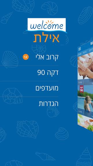 פיתוח אפליקציית הטבות