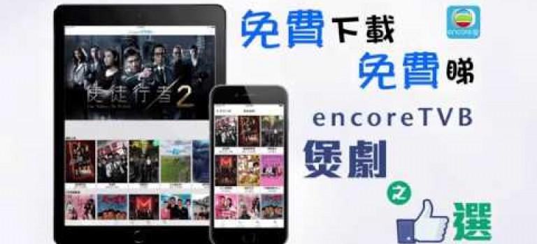 想隨時隨地都可以免費睇 TVB?