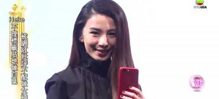12.26.2017 – Hebe歡迎別人撕下她女神標籤