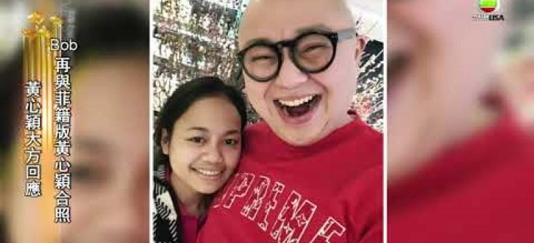 02.21.2018 – 黃心穎回應Bob與菲律賓版黃心穎合照