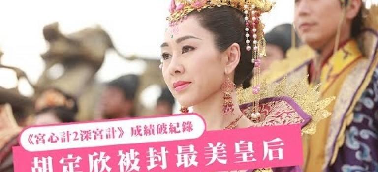 《宮心計2深宮計》成績破紀錄 胡定欣被封為最美的皇后
