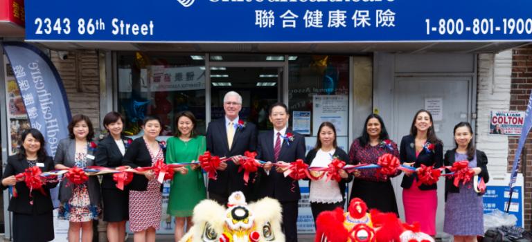 联合健康保险布碌崙亚裔资讯服务中心盛大开幕