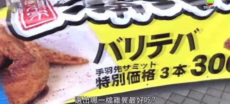 名古屋雞翼節 麥明詩嘆28種口味雞翼